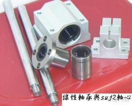 線性軸承/線性軸承專用軸承心
