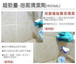 超勁量-浴廁清潔劑