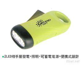 充電手電筒