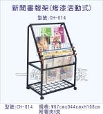 烤漆活動式新聞書報架