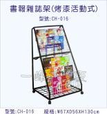 烤漆活動式書報雜誌架