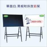 活动式双面白板, 黑板