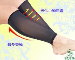 奈米美腿套
