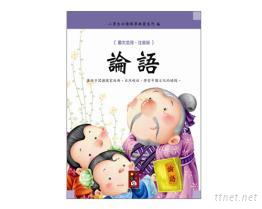 【風車圖書】論語-小學生必讀啟蒙國學6