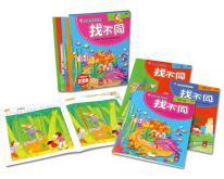 【風車圖書】找不同(4書套盒裝)-完全媽媽遊戲