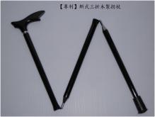 三摺木制拐杖