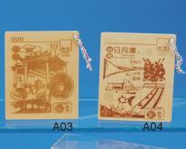 木製明信片