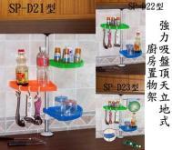 廚房置物架
