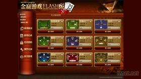 金赢大型FLASH网络棋牌游戏平台出售!