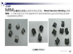 MIM金属粉末射出