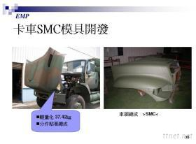 SMC複合材引擎蓋