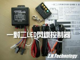 一对二LED爆闪灯控制器 (按键+遥控型)