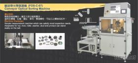 輸送帶式光學篩選機 Conveyor Optical Sorting Machine