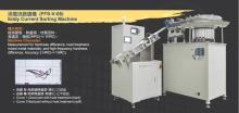 渦電流篩選機(測硬度) Eddy Current Sorting Machine