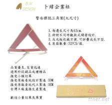 安全警告標誌三角架(大尺寸)