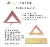 安全警告标志三角架(大尺寸)