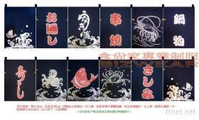日式布帘,日本料理店布帘,日式门帘,日式餐厅专用布帘, 日本料理店串旗