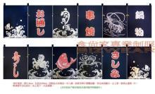 日式布簾,日本料理店布簾,日式門簾,日式餐廳專用布簾, 日本料理店串旗