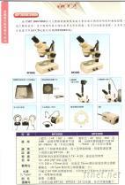立體顯微鏡