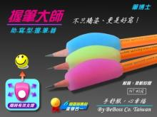 矽膠握筆器
