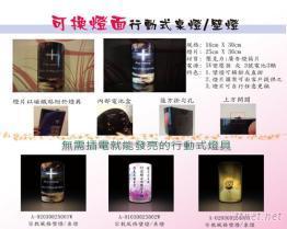 LED可攜式壁燈