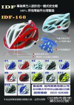 IDF  -168 自行車安全帽