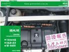綠地球省油加速器