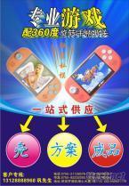 PSP游戲機