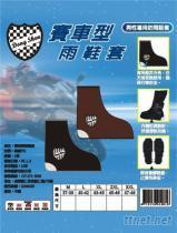 賽車型雨鞋套