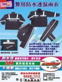 警用防水透氣雨衣(反光白)