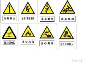 自发光警告标志