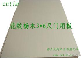 3*7尺3*6尺木門用膠合板,小規格異形板
