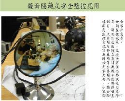 特殊光學鍍膜設計應用