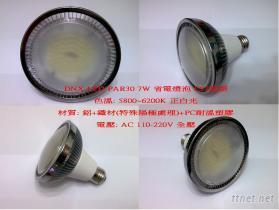 DNX LED 7W PAR30 省电灯泡 E27接头