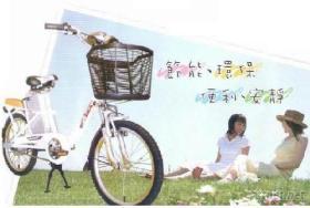 EDA-20E 電動腳踏車