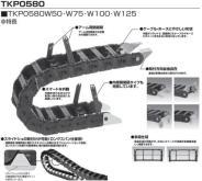 电缆/管线保护链条