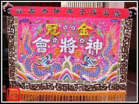 平繡四角壁圖(浮棉字)