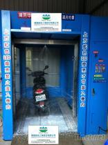 投幣式全自動機車洗車機