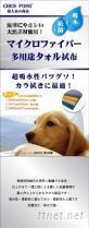 2009/05/16 日本寵物高密度吸水擦拭布