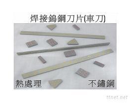 焊接鎢鋼刀片(車刀)