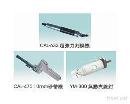 超強力刻模機/10 mm砂帶機/氣動夾線鉗