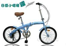 2009飞跃 - 日系小折/20吋6速摺叠车