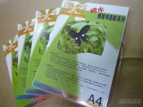 防水高彩噴墨紙(台灣精品)