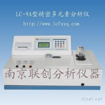 精密多元素分析儀,精密多元素化驗設備
