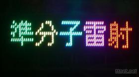 室外LED字幕機~~八字~~