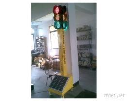 太陽能應急紅綠燈