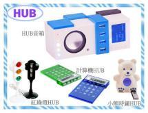 USB HUB集線器