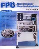 FPC 恆溫式本壓著機