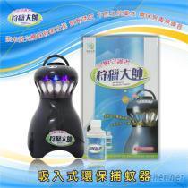 吸入式環保捕蚊器