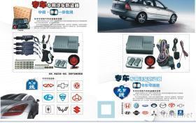 長安/現代/日產/雪鐵龍專車專用防盜4S專供